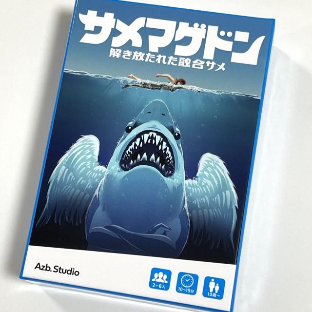 サメマゲドン
